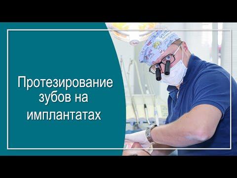 О протезировании зубов рассказывает  Роман Кутефа, врач стоматолог-ортопед.