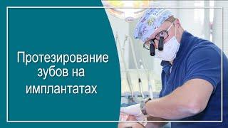 О протезировании зубов рассказывает  Роман Кутефа, врач стоматолог-ортопед.(, 2014-12-14T16:50:22.000Z)