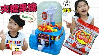 夾糖果機玩具 可愛的迷你糖果機玩具 一起夾夾看囖!桌面玩具開箱 Candy Crane toys opening By Jo Channel.