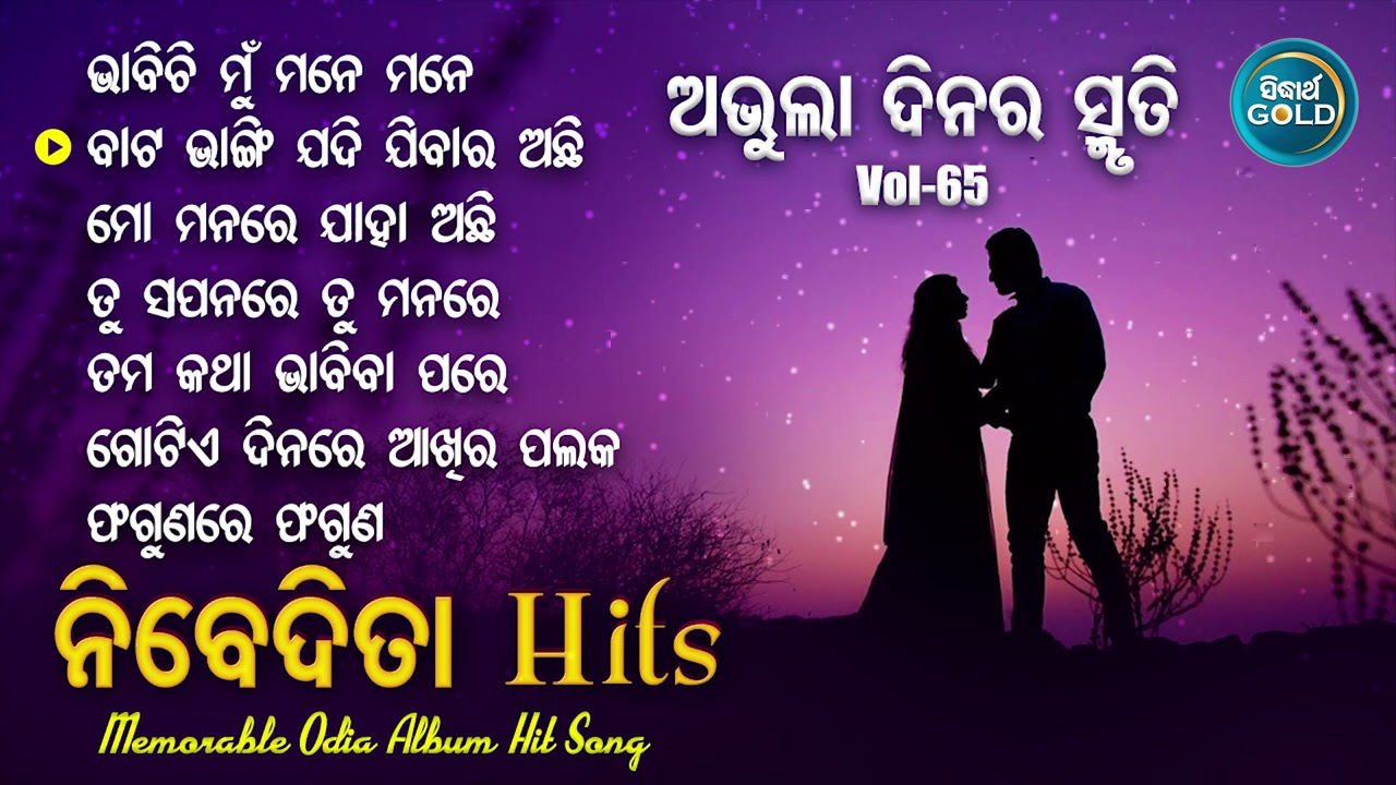 All Time Hit Odia Album Songs | Vol - 65 | Old Is Gold Songs |ସୁପରହିଟ ଓଡ଼ିଆ ଆଲବମ ଗୀତ | Sidharth Gold