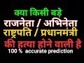 ASTROLOGY PREDICTION ON POLITICIANS/#BOLLYWOOD/PRIME MINISTER/PRESIDENT #RHEA #CELEBRITIES#HOLLYWOOD