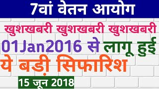 7TH PAY COMMISSION LATEST NEWS TODAY, 01JAN2016 से लागू