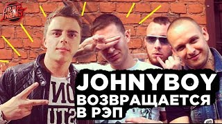 RapNews вернули Johnyboy'a | Ярмак vs. Vnuk | RBL | VERSUS #RapNews 319