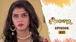 Nua Bohu | Full Ep 937 | 13th Oct 2020 | Odia Serial - TarangTV