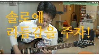 조필성의 Guitar And Music TV-11월20일리듬감 살리기