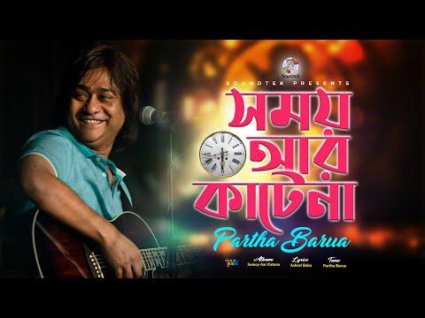 Partho Barua Somoy Aar Katena  Title Song