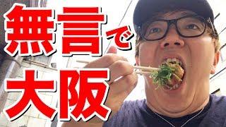 無言で大阪行ってたこ焼き食べてすぐ帰ってくる動画 thumbnail