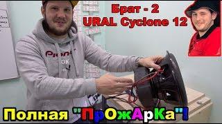"""Брат - 2 URAL Cyclone 12! Полная """"ПрОжАрКа""""!"""