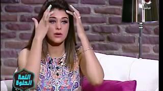 اللمة الحلوة - د/ راندا الشافعي