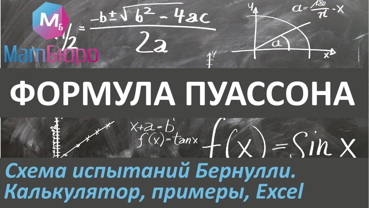 Примеры и решения задач по формуле пуассона решение задач по семейному кодексу