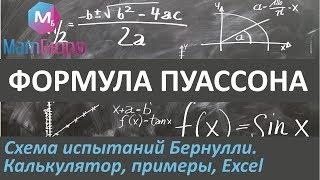 Приближенная формула Пуассона: примеры задач и расчеты в Excel