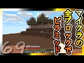 【Minecraft】マイクラの全ブロックでピラミッド Part69【ゆっくり実況】