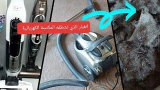 طريقة اختيار المكنسة الكهربائية/ استعمالاتها المتعددة/ تنظيفها/تعطيرها choix d'un aspirateur