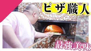 【ピザ職人】 粉からピザを作ってピザ窯で焼いたら人生最高のピザに出会った。 thumbnail