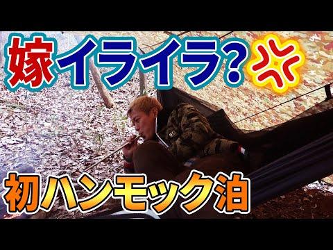 嫁Dが俺のハンモック泊撮影【じゅんダビキャンプ】