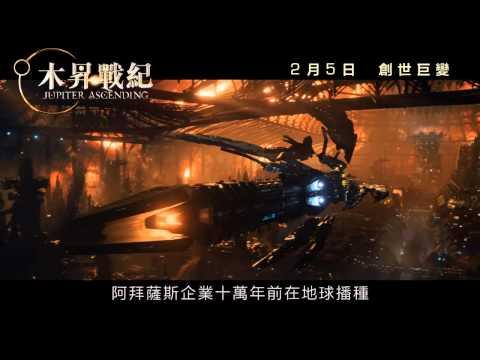 木昇戰紀 (3D版)電影預告