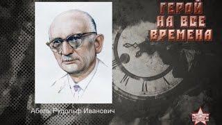 Шпионский мост. Рудольф Абель - история советского разведчика.