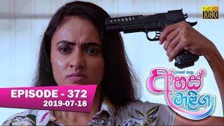 Ahas Maliga | Episode 372 | 2019-07-18 Thumbnail