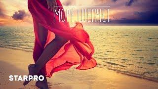 Ira Smith - Море шепчет (DJ Artemio Remix)