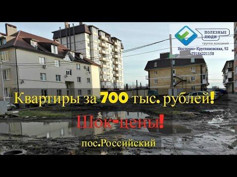 Не покупайте квартиру в Краснодаре, пока не посмотрите это видео! Шок-обзор пос.Российского