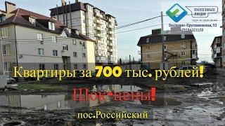 �������� ���� Не покупайте квартиру в Краснодаре, пока не посмотрите это видео! Шок-обзор пос.Российского ������