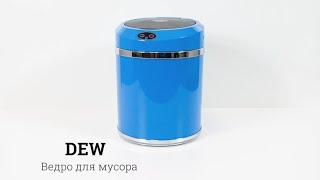 Обзор ведра для мусора DEW