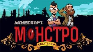 Монстро #2: Уроки выживания (Minecraft FTB Monster)