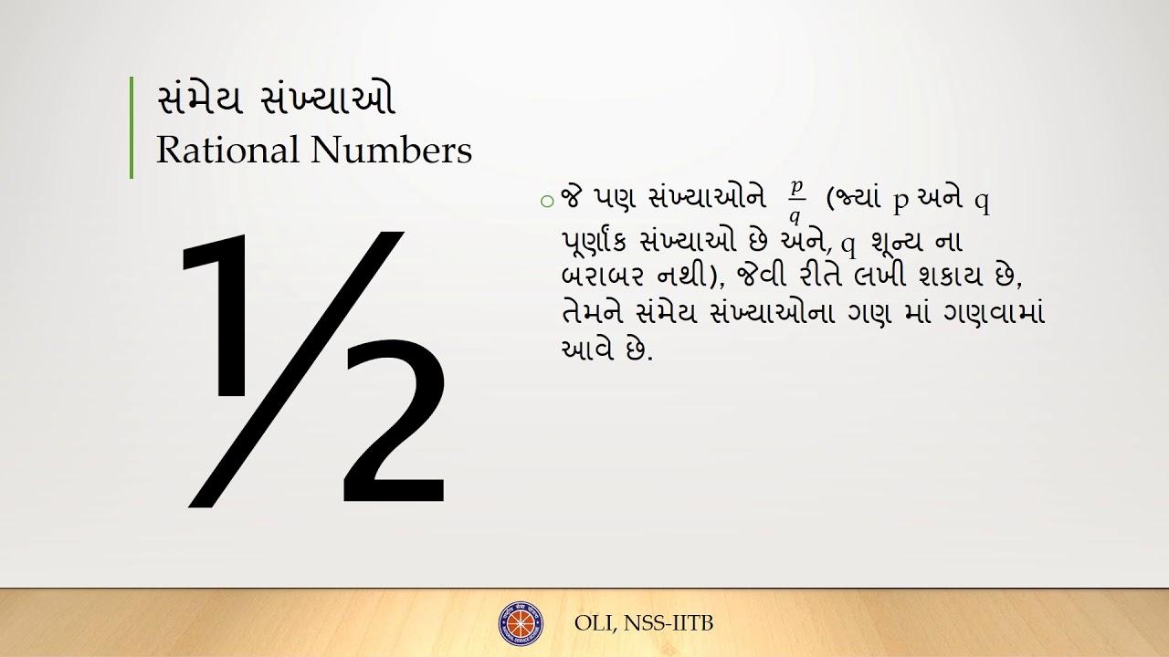 સંખ્યા પદ્ધતિ ભાગ 1 (Number System Part 1) - Gujarati Maths