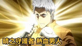 【家庭教師HITMAN REBORN!】晴之守護者—笹川了平 !熱血男人!