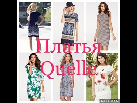 Заказ одежды в интернет-магазине QUELLE, BONPRIX семь платьев