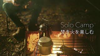 【ソロキャンプ 】焚き火と料理を楽しむ夏の夜(夏野菜カレー)