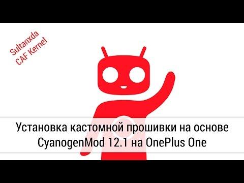Установка кастомной прошивки на основе CyanogenMod 12.1 на OnePlus One