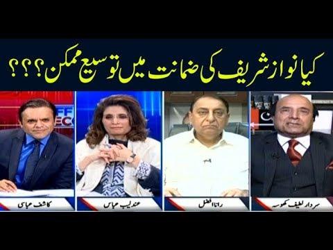 Off The Record | Kashif Abbasi | ARYNews | 27 March 2019