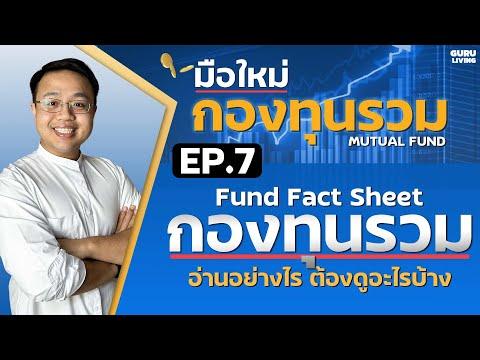 EP7  สอนอ่าน Fund Fact Sheet กองทุนรวม พร้อมสอนเลือกกองทุนอ่านอย่างละเอียด