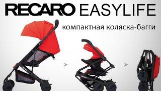 RECARO Easylife уникальная коляска-багги(Компактная коляска RECARO Easylife с уникальным механизмом складывания/раскладывания. Детали смотреть в магазине..., 2016-02-21T20:20:21.000Z)