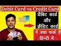 Debit Card Vs Credit Card in Hindi | Debit Card Benefits | Credit Card Benefits | Mr.Growth🙂