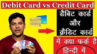 Debit Card Vs Credit Card in Hindi | Debit Card Benefits | Credit Card Benefits | Mr.Growth🙂