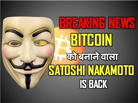 Breaking News -10 साल बाद ज़िंदा हुआ Bitcoin बनाने वाला Satoshi Nakamoto I लेकिन अब क्यों ?