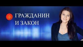 Гражданин и закон. Петербургский УФАС: растет ли конкуренция, и как бороться с мошенниками?