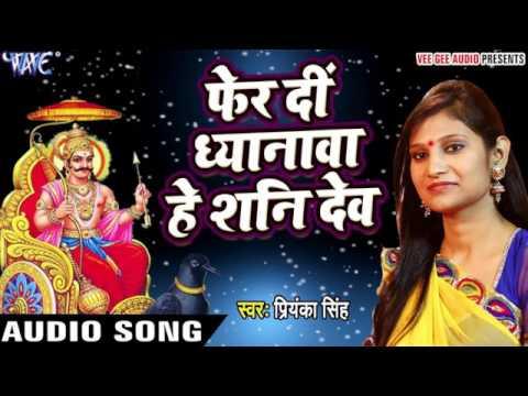 शानिवार स्पेशल भजन 2017 - फेर दी धेयानवा हे शनि देव - Priyanka Singh - Bhakti Vandana - Shani Bhajan