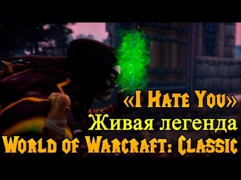 Живая легенда World of Warcraft: Classic