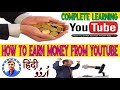 Youtube New Course 2020-21 (Zahid Hussain) Complete Learning With All Details Urdu Hindi