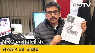 NRC पर सरकार ने दी जरूरी जानकारी | इशारों इशारों में Sanket Upadhyay के साथ