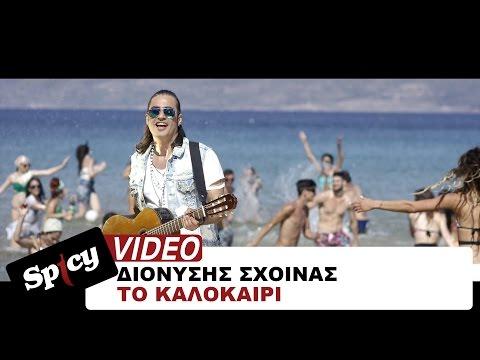 Διονύσης Σχοινάς - Το καλοκαίρι | Dionisis Sxoinas - To Kalokairi  - Official Video Clip