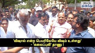 Kalaipuli Thanu Condemns Vishal, Gnanavel Raja & Prakash raj | Tamil The Hindu