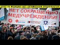 Депутат ГосДумы выдал правду об уничтожении медицины! Оптимизация, Тумусов, СР