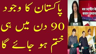What will be happened with Pakistan after 90 days in the government of PTI and PM imran khan?
