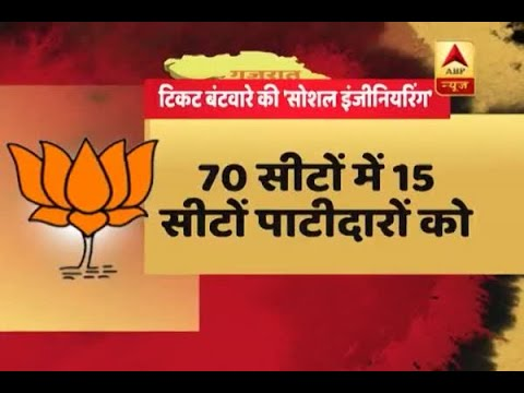 Gujarat Assembly elections:  Out of 70, BJP gives 17 tickets to Patels and 6 to rebel lead
