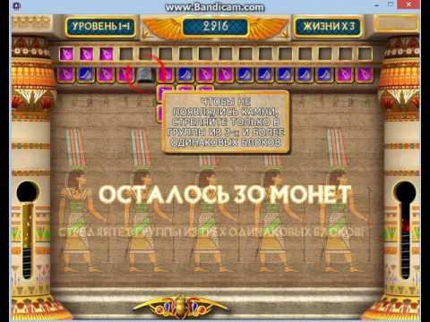 Прохождение Тайна Фараона 1 (1 серия)