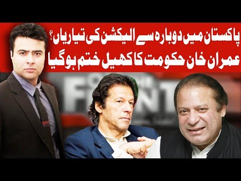 On The Front with Kamran Shahid |  4 December 2018 | Dunya News
